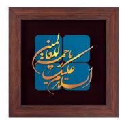 قاب تابلوی مس و فیروزه السلام علیک یا رحمه للعالمین
