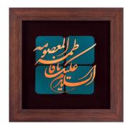 قاب تابلوی مس السلام علیک یا فاطمه المعصومه