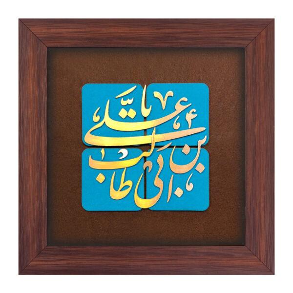 قاب تابلو مس و فیروزه طرح علی ابن ابیطالب