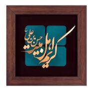 تابلو مسی کریم اهل بیت حسن بن علی (ع)